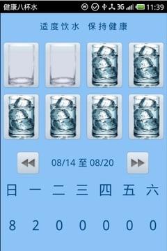 健康八杯水截图