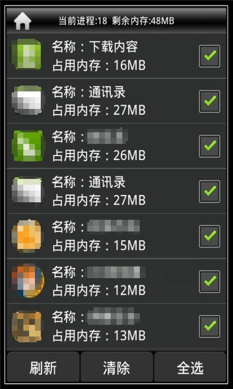 A+手机加速器截图(2)