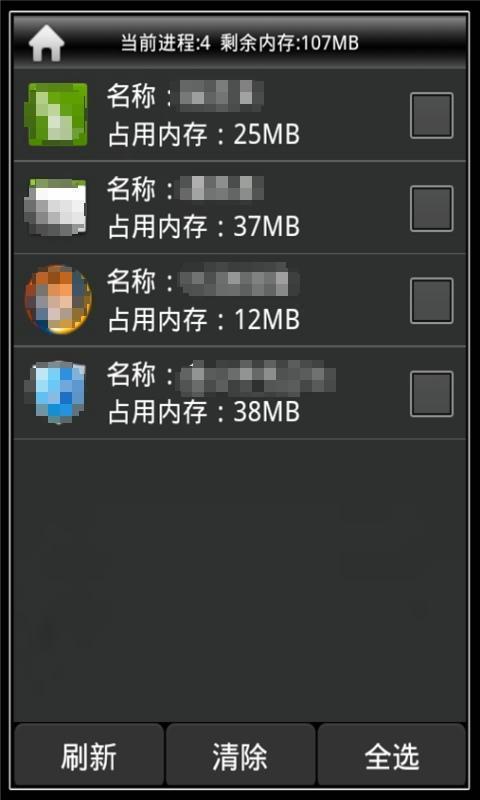 A+手机加速器截图(4)
