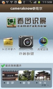 看图识景(南京旅游)截图