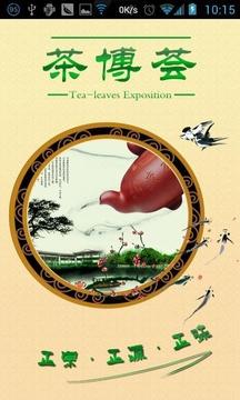 茶叶网截图