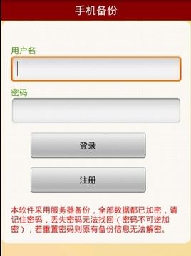 手机信息备份截图