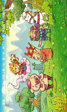 猪八戒吃西瓜截图