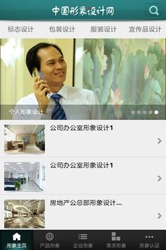 中国形象设计网截图