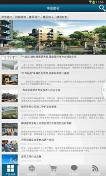 中国建设截图
