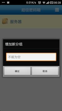 超级密码箱截图