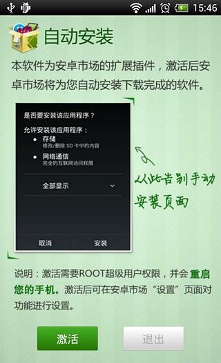 安卓市场自动安装插件截图