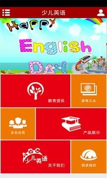少儿英语App截图