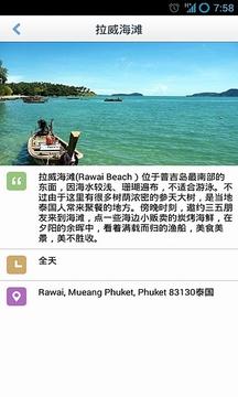 普吉岛离线地图截图