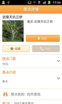 重庆城市指南截图