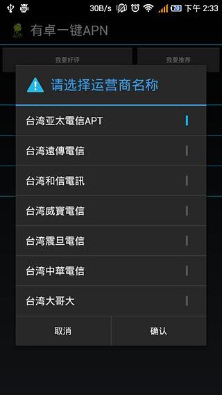 有卓一键APN截图(4)