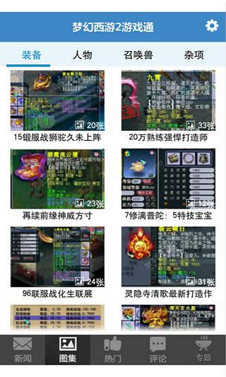 梦幻西游2游戏通截图(2)