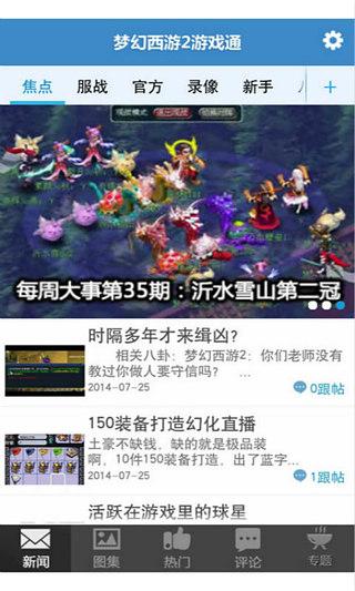 梦幻西游2游戏通截图(5)