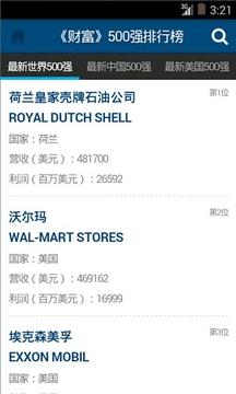 财富中文网截图