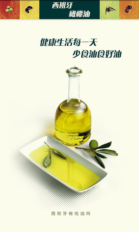 西班牙橄榄油截图(1)