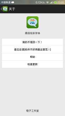 微信QQ炫彩字体截图