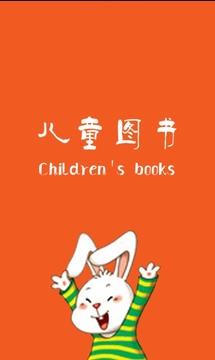 儿童图书截图