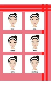 看脸型选发型截图