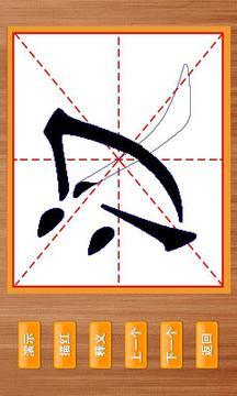 汉字学习截图