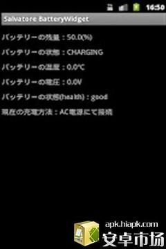 电池组件截图
