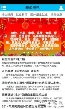 中国招生就业截图