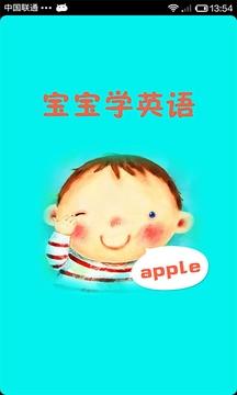 宝宝学英语截图