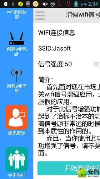 WIFI密码突破截图(1)