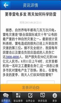 中国防雷门户截图