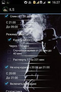 我喜欢吸烟截图