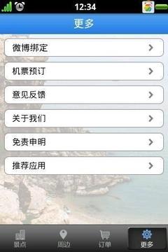 海驴岛旅游助手截图