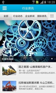 机械信息网截图