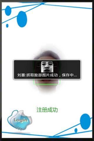 人脸解锁截图(2)