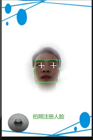人脸解锁截图(3)