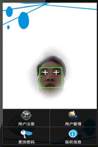 人脸解锁截图(4)