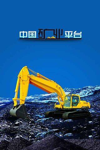 中国矿业平台截图