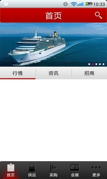 中国交通网截图
