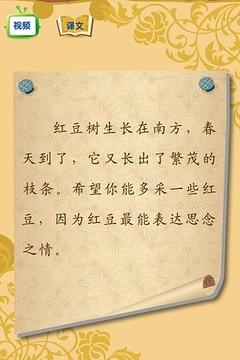 StarQ_唐诗6截图