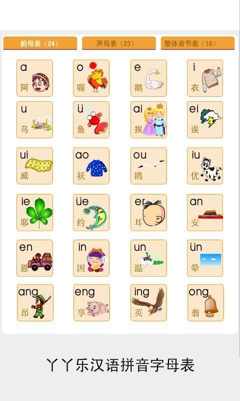 拼音字母表截图(1)