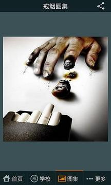 戒烟帮截图