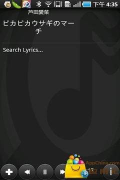 歌词搜索截图