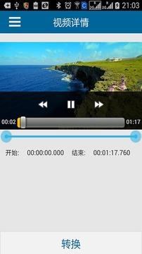 视频转GIF转换器下载