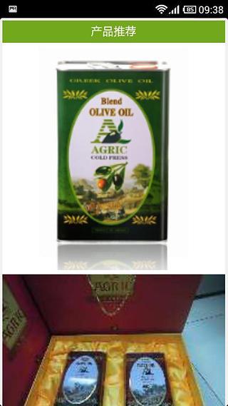 中国橄榄油网截图(1)