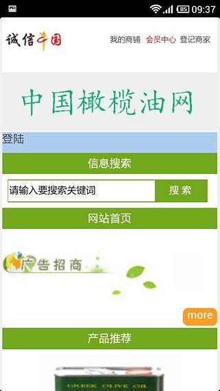 中国橄榄油网截图(2)
