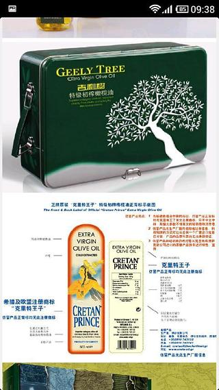 中国橄榄油网截图(3)