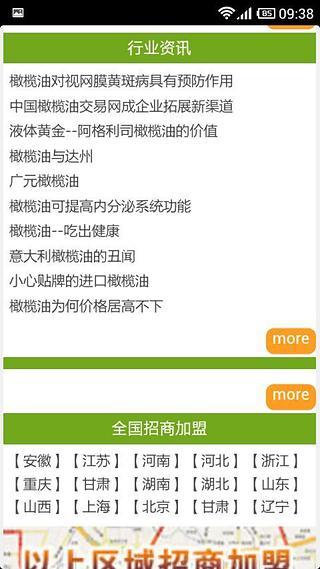 中国橄榄油网截图(4)