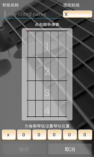 专业吉他截图