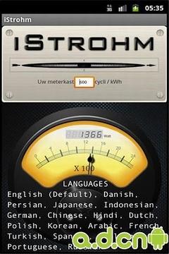 iStrohm用电量查询截图