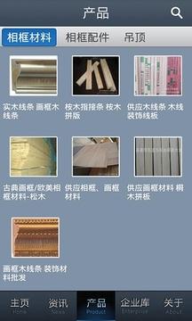 装饰材料截图