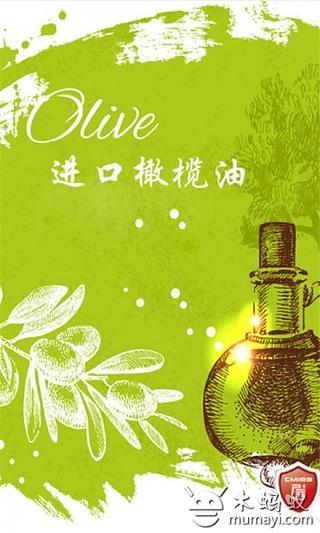 掌上进口橄榄油截图(1)
