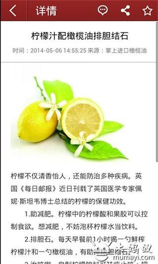 掌上进口橄榄油截图(2)